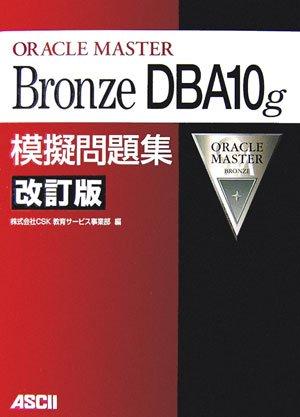 ORACLE MASTER Bronze DBA10g 模擬問題集 改訂版