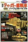 図説ティーガー重戦車パーフェクトバイブル—決定版 (歴史群像シリーズ—Modern Warfare)