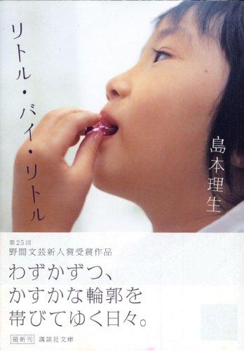 リトル・バイ・リトル (講談社文庫)