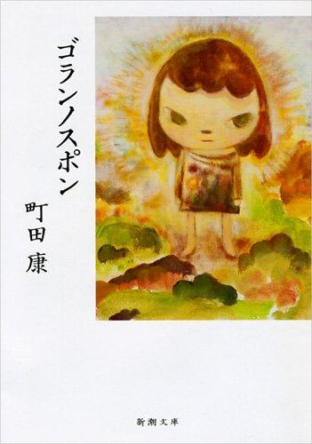 ゴランノスポン (新潮文庫)