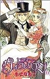 レディー・ヴィクトリアン 15 (プリンセスコミックス)