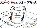 スプーンさんとフォークちゃん (講談社の創作絵本)