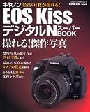 キヤノンEOS KissデジタルNスーパーBOOK—撮れる!傑作写真