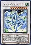 遊戯王カード 【 スターダスト・ドラゴン 】 TDGS-JP040-UR 《ザ・デュエリスト・ジェネシス》