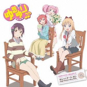 ゆるゆりのうた♪あるばむ2 「はいっ!テ・ウ・ガ♪」-High Tension Ultra Girls-