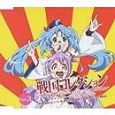 戦国コレクション キャラクターソングコレクション Vol.03