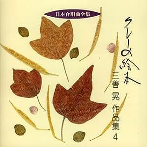 日本合唱曲全集「クレーの絵本」三善晃作品集(4)