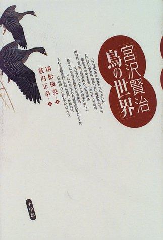宮沢賢治鳥の世界