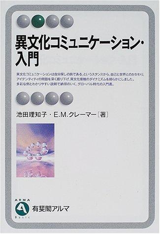 異文化コミュニケーション・入門 (有斐閣アルマ)