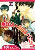 MEGA☆GIGAパニック (オークラコミックス)
