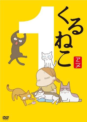 くるねこ(1) [DVD]
