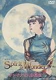 チャイナさんの憂鬱 The Spirit of Wonder
