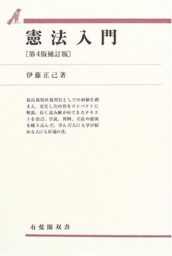 憲法入門 (有斐閣双書)