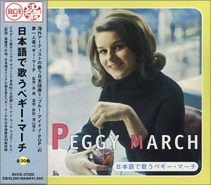 Peggy March - Sings in Japanese - Zortam Music