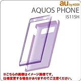 [au AQUOS PHONE(IS11SH)専用]Candy caseキャンディケース・ハード(パープル)