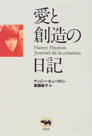 愛と創造の日記