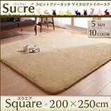 IKEA・ニトリ好きに。ラビットファータッチマイクロファイバーラグ【Sucre】シュクレ スクエア(長方形)200×250cm | アイボリー