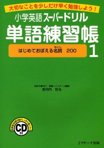 小学英語スーパードリル単語練習帳