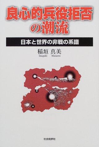 良心的兵役拒否の潮流―日本と世界の非戦の系譜