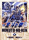 北斗の拳 完全版 第4巻