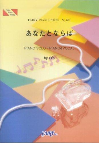 ピアノピース551 あなたとならば by O's TV東京「田舎に泊まろう!」エンディングテーマ