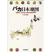バカ日本地図―全国のバカが考えた脳内列島MAP
