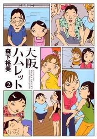 大阪ハムレット 2 (2) (アクションコミックス)