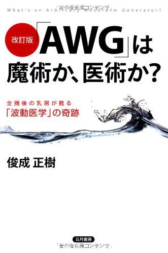 改訂版 「AWG」は魔術か、医術か