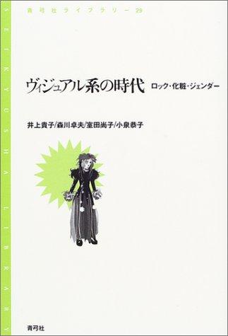 ヴィジュアル系の時代―ロック・化粧・ジェンダー (青弓社ライブラリー)