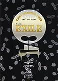 ピアノセレクションピース Song by EXILE (ピアノソロ) (PIANO SERECTION PIECE)