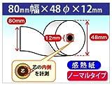 感熱ロール紙 80×48×12 (20巻パック)