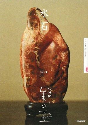 水石 (NHK美の壺)