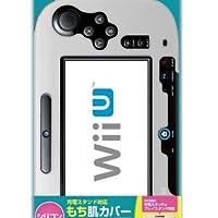 【Wii U】充電スタンド対応 シリコン もち肌カバー for Wii U GamePad ホワイト