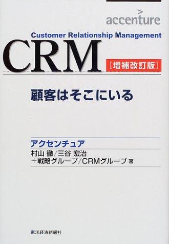 CRM―顧客はそこにいる (Best solution)