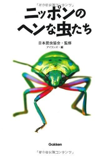 ニッポンのヘンな虫たち