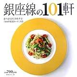 美味しい店 銀座線の101軒—食べるたびに得をする!『101倶楽部カード』付き