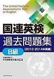 国連英検過去問題集B級20132014実施