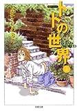 トトの世界 (2) (双葉文庫―名作シリーズ (さ-20-05))