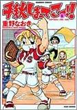 千秋しまってこー!! 1 (バンブー・コミックス)