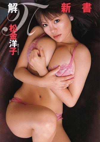 松金洋子写真集「解π新書~かいパイしんしょ~」