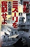 戦艦ミズーリを奪取せよ (上) (C・novels)