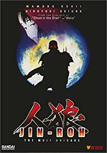 Jin-Roh: The Wolf Brigade [DVD] [Import]