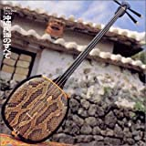 沖縄民謡のすべて