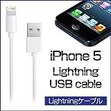 iPhone5 ライトニング USBケーブル Lightningケーブル/iPod touch 第5世代 / iPod nano 第7世代 充電 データ通信 Lightning ケーブル  au/softbank対応