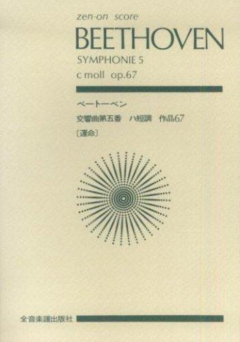 スコア ベートーベン 交響曲第5番 ハ短調 作品67「運命」 (Zen‐on score)