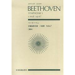 楽譜 ベートーベン 交響曲第5番 ハ短調 Op.67(全音)の商品写真