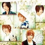 純愛デリュージョン (CD+DVD) (初回生産限定盤A)