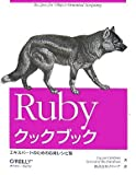 Rubyクックブック ―エキスパートのための応用レシピ集
