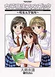 女子高生ファンブック咲女入学案内 (アクションコミックス)
