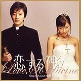 「恋する神父」オリジナル・サウンドトラック(DVD付)